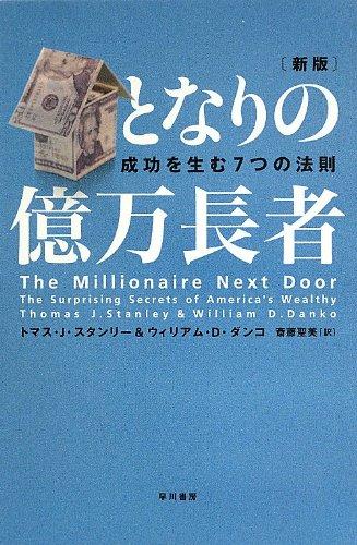 金持ちになりたいならこれだけは読んでおけ②となりの億万長者