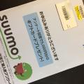 やらなきゃもったいない!suumoアンケートで5,000円分のギフト券をもらってみる。新築を購入したからね。