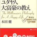 金持ちになりたいならこれだけは読んでおけ③ユダヤ人大富豪の教え