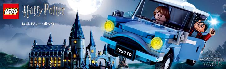2018年後半レゴ投資のねらい目なレゴ商品たち レゴハリーポッターシリーズ
