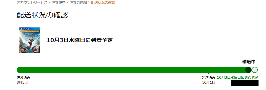 amazonで新作ゲームが発売日に届かない話【konozama】