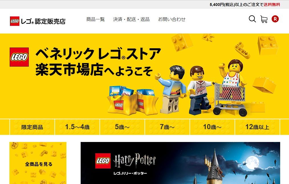 レゴ流通限定品が定価で楽天で買える奇跡 レゴストア・レゴクリックブリックの通販