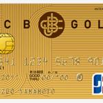 JCBゴールドカードをダウングレードする話 年会費を払う意味を見出せない